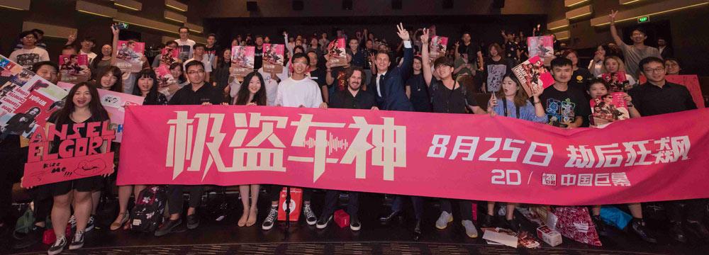 《极盗车神》主演来华躁翻天 安塞尔唱情歌秀中文