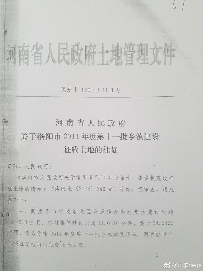 征地补偿惹纠纷 河南建业创意园项目遭质疑_河