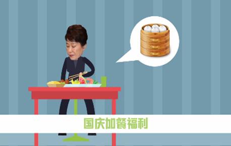 """朴槿惠国庆特别福利""""吃俩包子"""" 动画揭其牢房生活"""