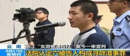"""云南丽江""""女游客遭殴打""""案今一审宣判"""