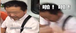 上海姑娘痛抽地铁老色狼:你摸舒服了?