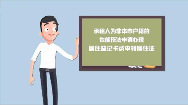 北京将出台新政 无房京籍如何租房落户上学