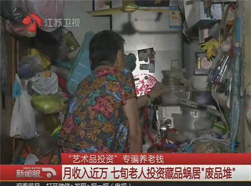 南京7旬老人百万巨款投资藏品打水漂 靠捡拾垃圾为生