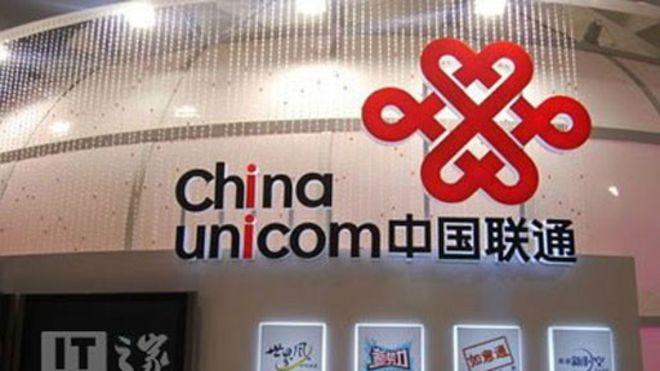 中国联通香港向母公司发行新股 融资881亿港元