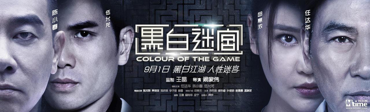 《黑白迷宫》曝终极预告海报 任达华陈小春大打出手
