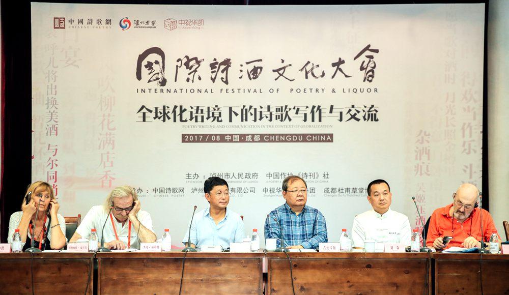 国际诗酒文化大会研讨会