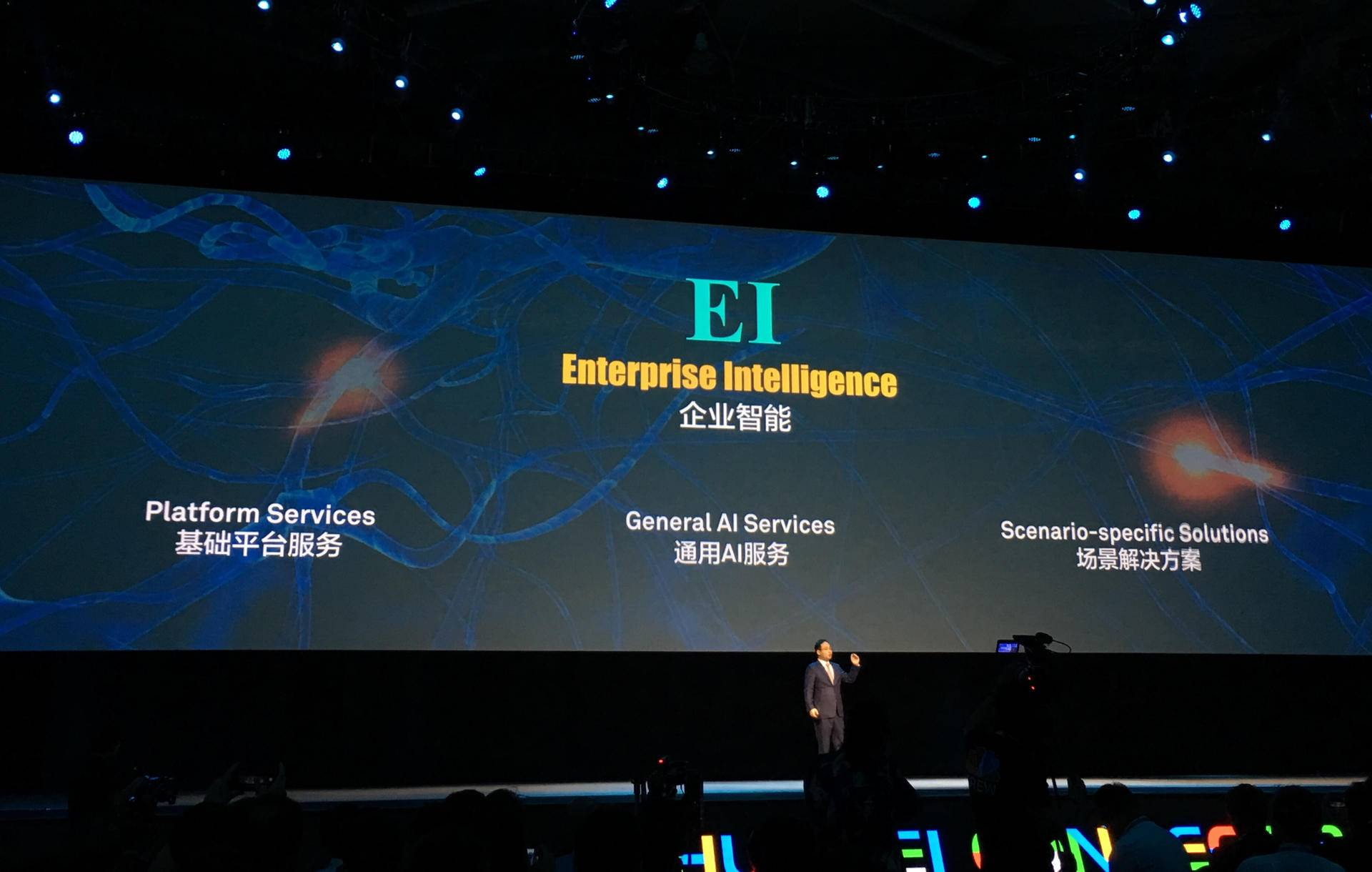 华为轮值CEO郭平:将长期投入公有云目标是世界前五