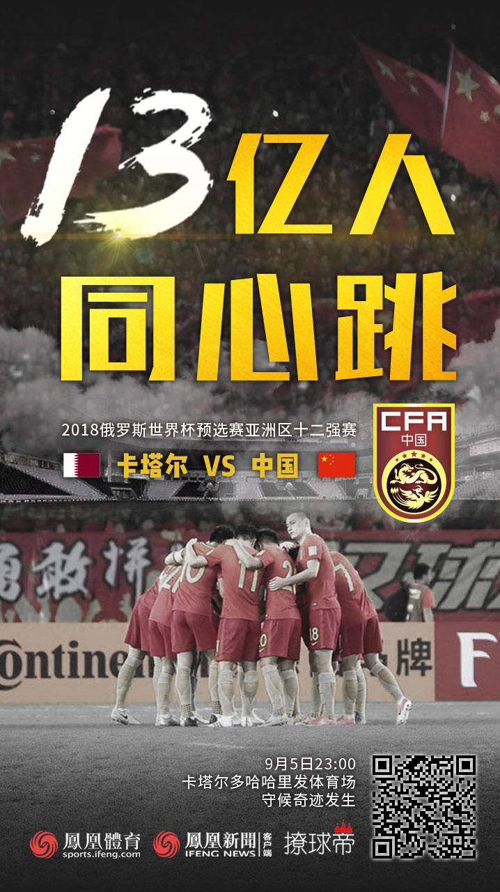 中国男排3-1胜卡塔尔