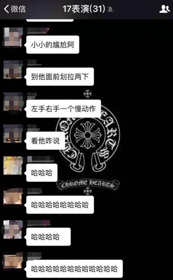 群聊天囹�a�i)�aj9�'��$_王俊凯班级群聊天截图泄露 同学关系再次恶化