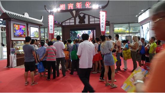 新化旅游闪亮登场2017中国(广东)国际旅游产业博览会