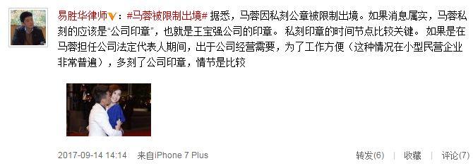 易胜华律师分析马蓉被限制出境:王宝强试图打破僵局
