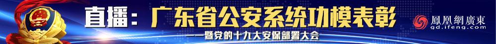 广东省公安系统功模表彰大会召开