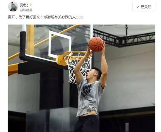 孙悦社交媒体截图