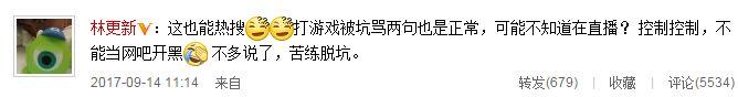 王思聪骂林更新