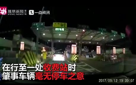 丰田车高速路追尾 撞开收费站栏杆疯狂逃逸