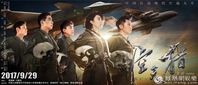 《空天猎》曝人物关系海报 李晨携手众主创热血开战