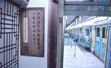 """北京""""仙剑地铁""""亮相:经典场景身临其境"""