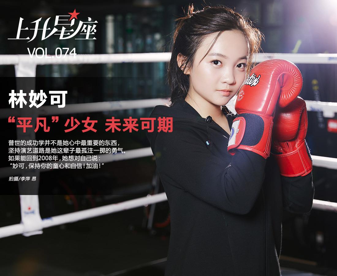 """2008年北京奥运会,让林妙可成为家喻户晓的童星。但出道9年,她却从未真正踏入娱乐圈。父母无处不在的保护,让她内心单纯而难以独立。虽然大家都说乖乖女不适合娱乐圈,她依旧顶着光环带来的压力走到现在。她对表演纯粹的向往,或许是她""""听话""""的人生中,最孤注一掷的勇气。"""