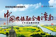 中国农旅融合潼南篇