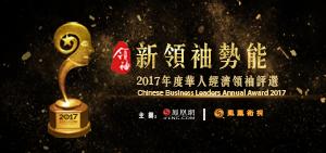 2017华人经济领袖