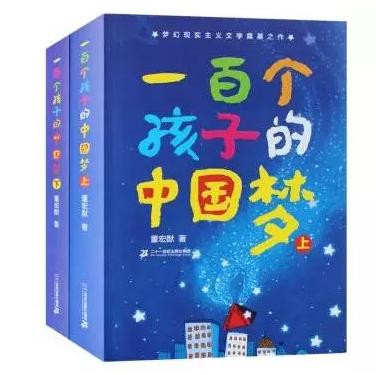 5,图书《一百个孩子的中国梦》