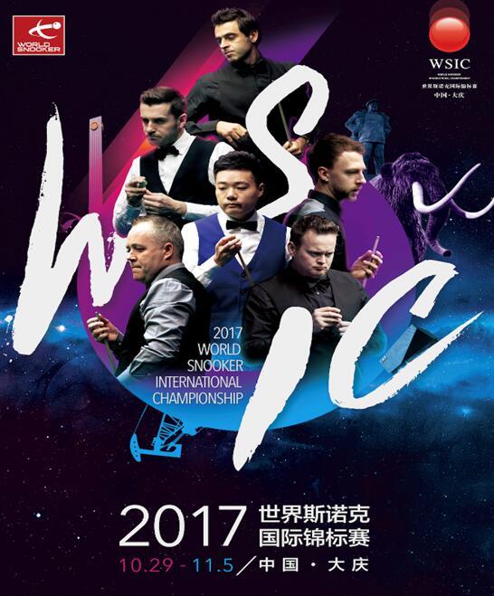 国内最高级斯诺克赛事10月打响 大庆再迎顶尖高手