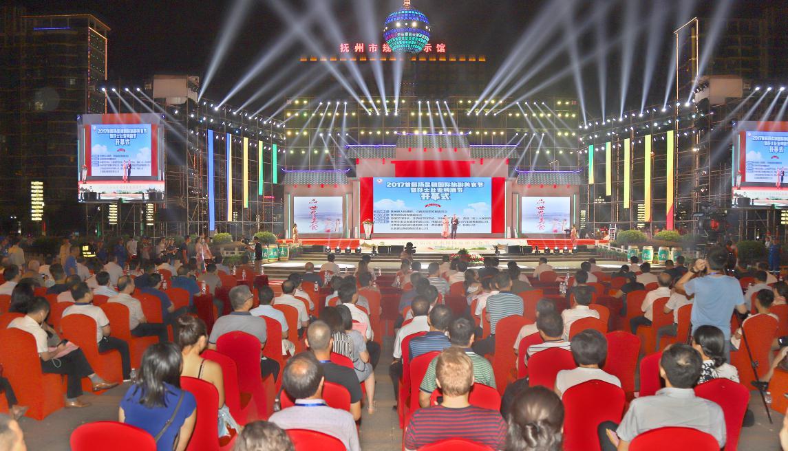 2017首届汤显祖国际旅游美食节暨莎士比亚啤酒节开幕