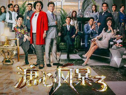 """《溏心风暴3》开播 黄宗泽领衔再掀家族""""斗争风暴"""""""