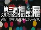 第三届文明郑州全国摄影大展开幕式