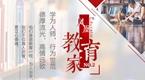 凤凰教育家第十期:青岛六十六中校长相佃国