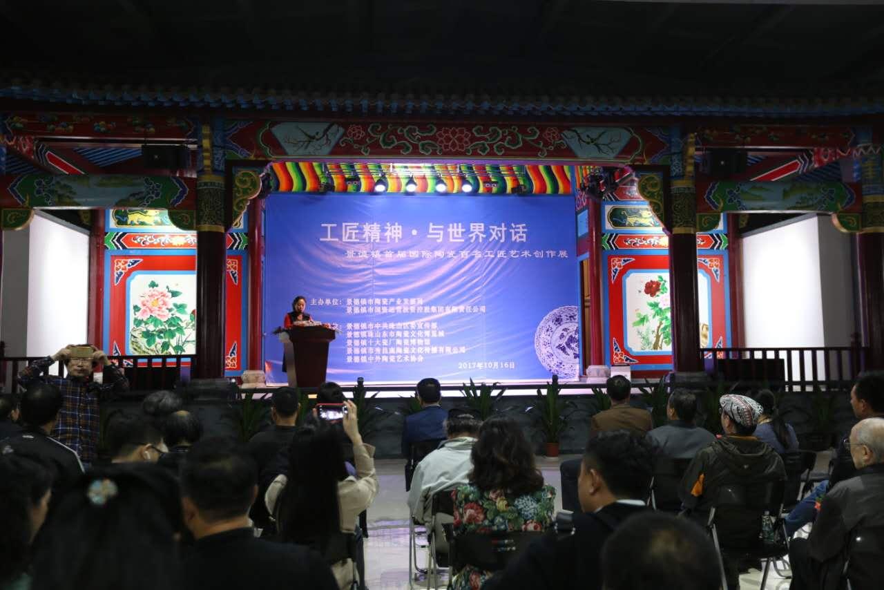 景德镇首届世界百名工匠艺术展开幕