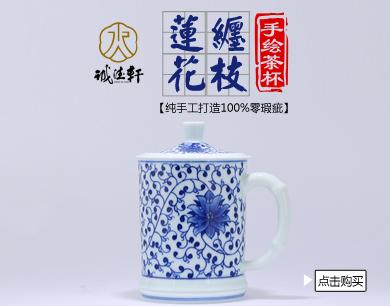 诚德轩 茶杯 缠枝莲花