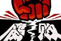 宜春正风反腐这五年:立案审查县处级干部79人