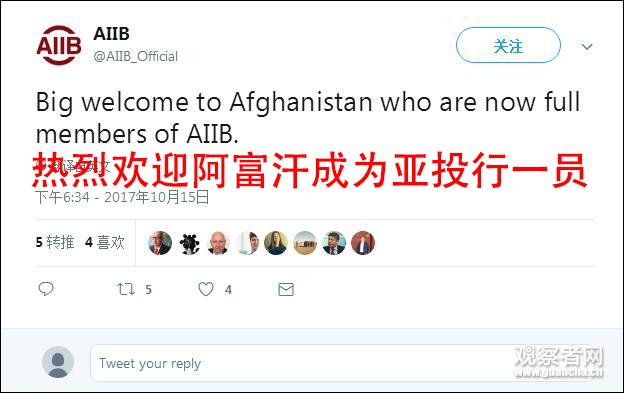 再增一员!阿富汗宣布正式获得亚投行成员资格(图)