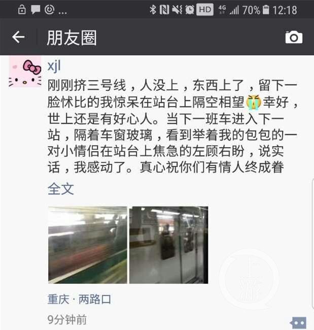 重庆女子挤轻轨包上人没上 学生捡包在下一站等候