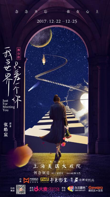 张皓宸《我与世界只差一个你》首登话剧舞台