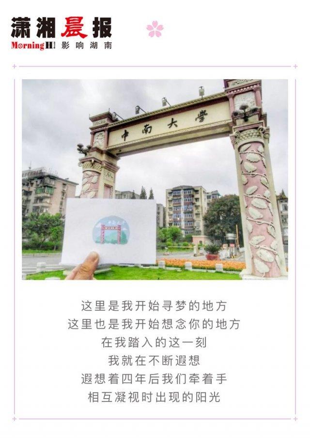 中南大学手绘明信片获赞:我想把雨后最美的中南寄给你