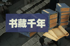 文化·大家 书藏千年