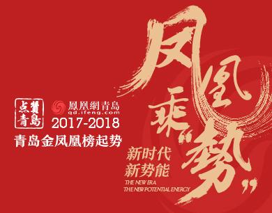 """""""点赞青岛""""2017-2018年度金乐虎国际娱乐平台榜启幕"""