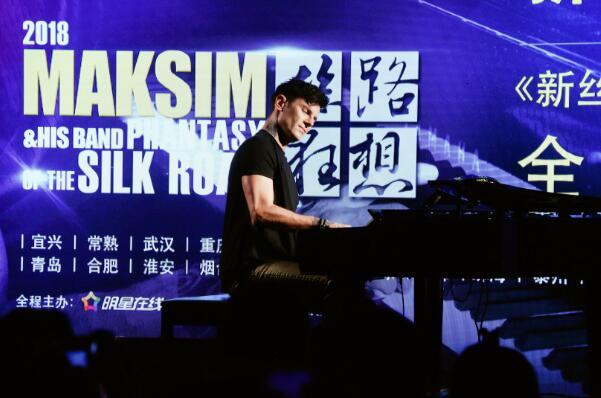 """海上丝绸之路--马克西姆新曲""""新丝绸之路""""全球首发 2018巡演被热捧"""