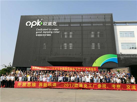 欧派克阻尼滑轮总经理许超参加中国木门技术大会,力荐磁悬浮滑轮
