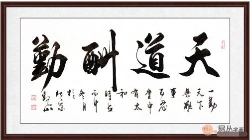 国宾礼书法家观山书法作品《天道酬勤》 (作品来源:易从网)