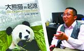 考古专家称远古重庆人食清蒸熊猫并非玩笑