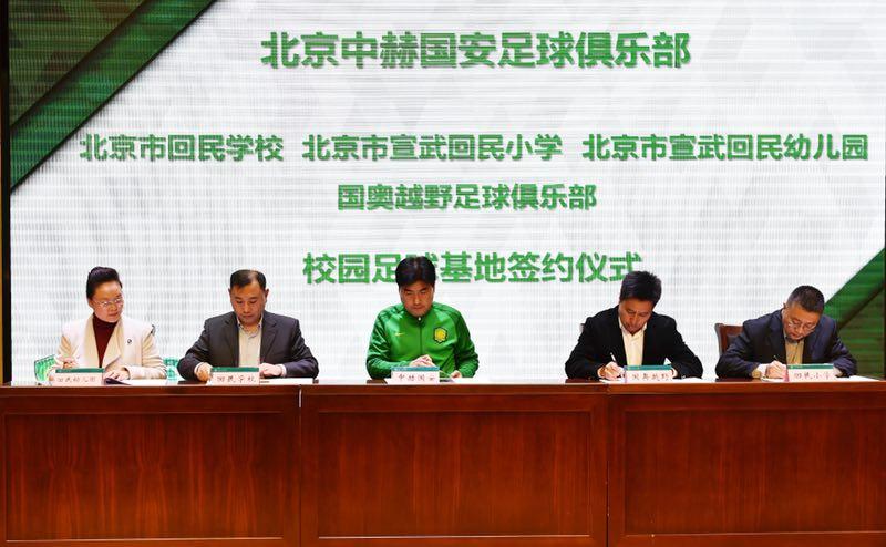 中赫国安新增四座校园足球基地 五方协作共谱蓝图