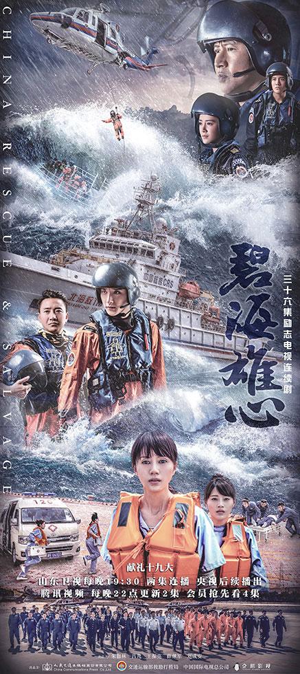 《碧海雄心》曝职业版海报  剧中人物原型浮出水面