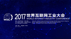 新动能 新制造 新经济:聚焦2017世界互联网工业大会