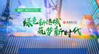 董家口循环经济区:绿色新港城 筑梦新时代