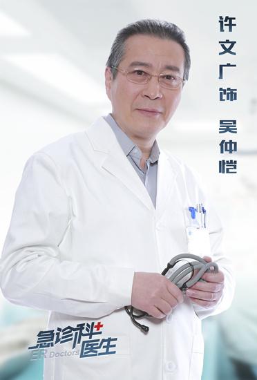 """许文广《急诊科医生》登场 """"丁义珍""""上线引热议"""