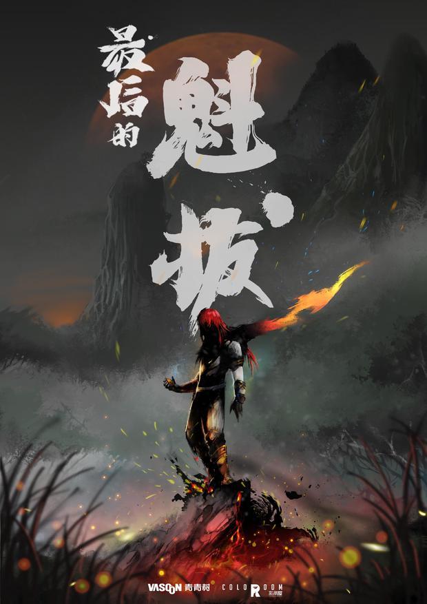 动画《魁拔4》重启发水墨海报 更名《最后的魁拔》
