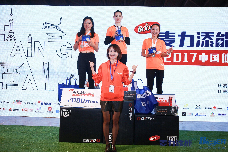 中国体能大赛上海落幕  6万人感受力量与速度的比拼